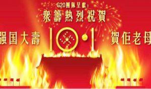 """Bức hình """"hỏa thiêu Thiên An Môn"""", trên bức hình sẽ có ký hiệu của Nazi được tạo thành từ 5 ngôi sao."""