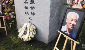 Sau 14 năm qua đời, tro cốt của cố Tổng Bí thư ĐCSTQ Triệu Tử Dương cùng vợ mới được an táng.