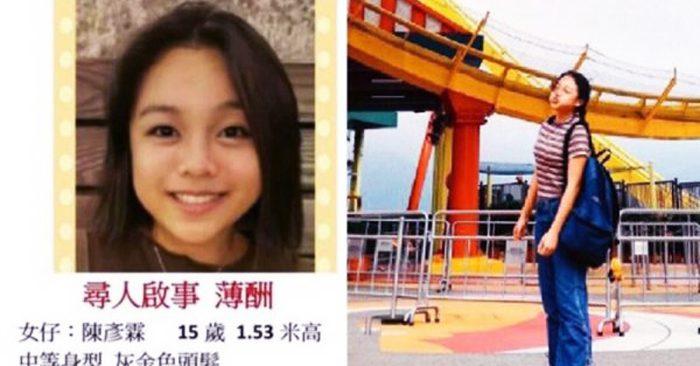 Ngày 19/9, một cô gái tên là Trần Ngạn Lâm 15 tuổi đã bị mất tích.